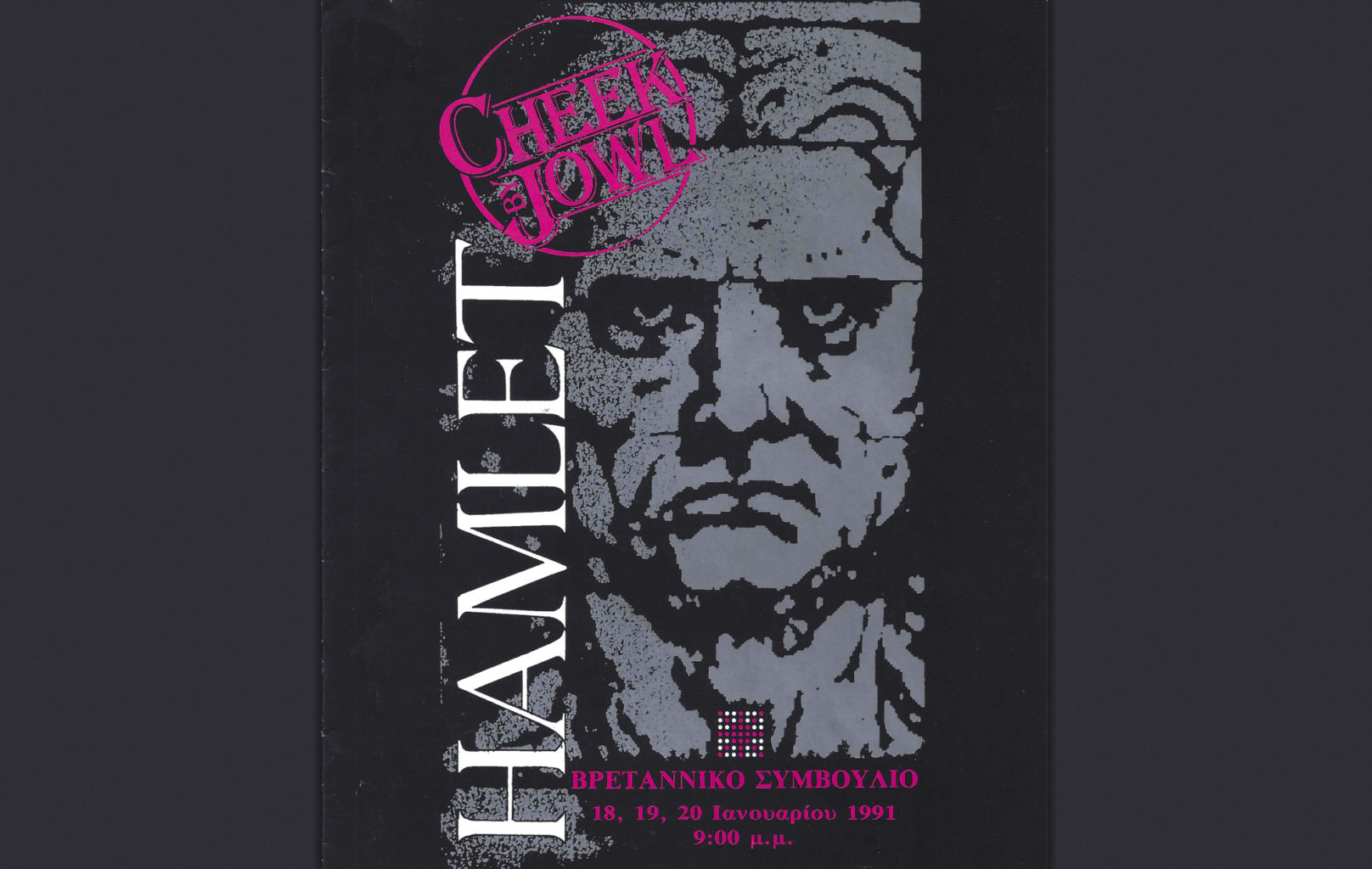 Programme from Cheek by Jowl's 1990 production of Hamlet