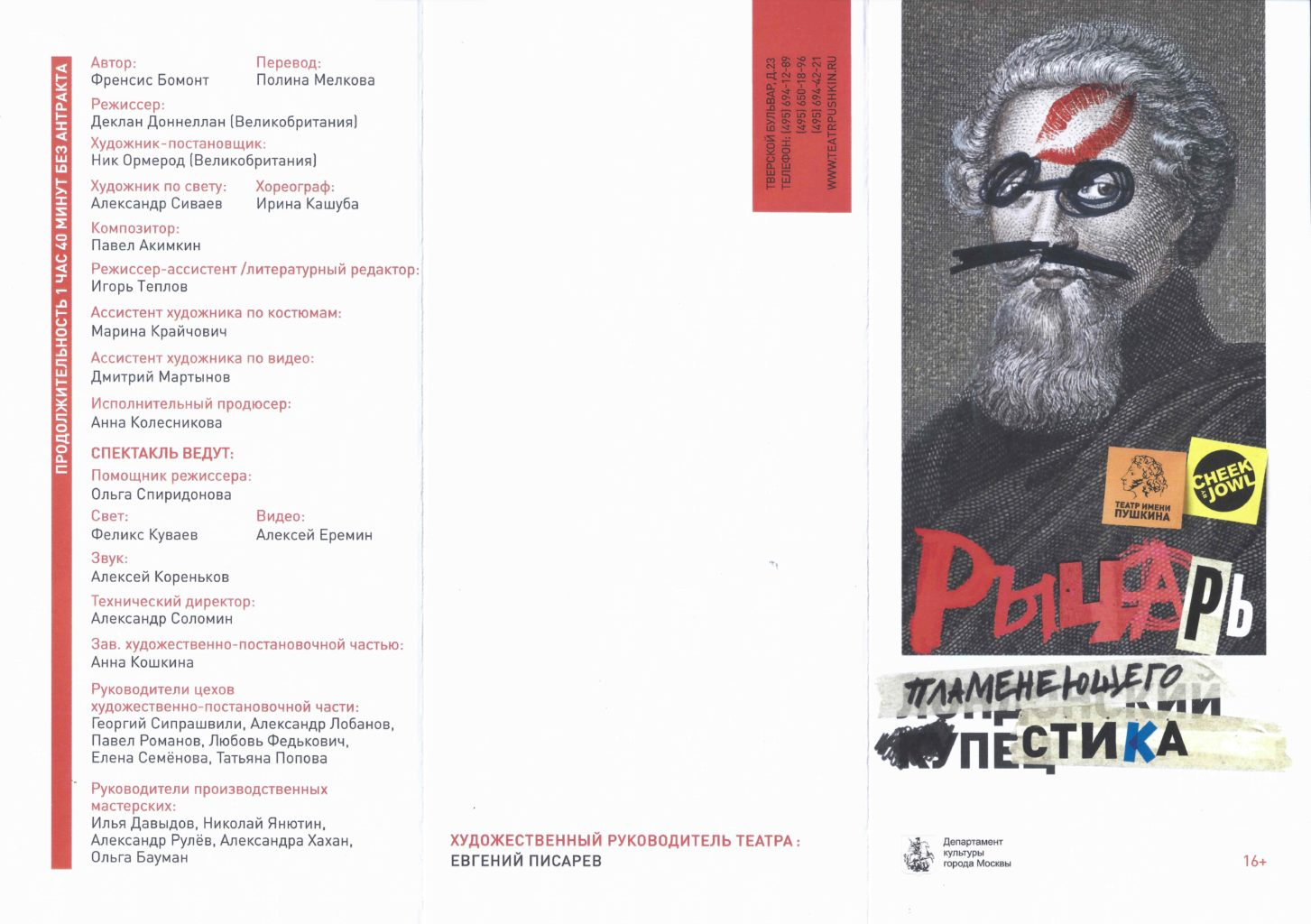 Programme for Cheek by Jowl and Moscow Pushkin Drama Theatre's production of The Knight of the Burning Pestle (2019)